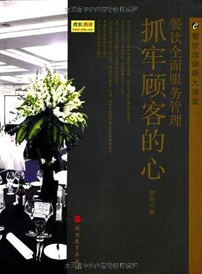餐饮全面服务管理:抓牢顾客的心.pdf
