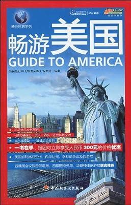 畅游美国.pdf