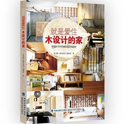 就是爱住木设计的家.pdf