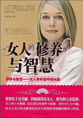 女人的修养与智慧.pdf