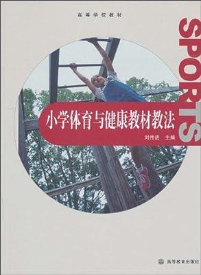 小学体育与健康教材教法.pdf