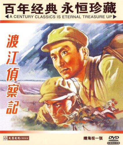 渡江侦察记 DVD 赠海报图片