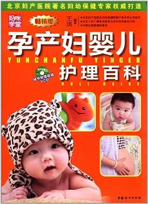 妈咪学堂:孕产妇婴儿护理百科.pdf