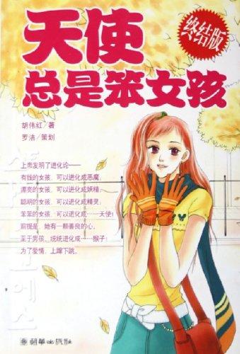 天使总是笨女孩(终结版)/胡伟红下载