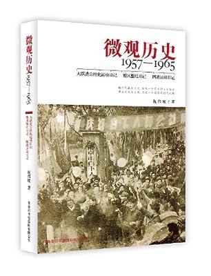 微观历史:1957-1965.pdf