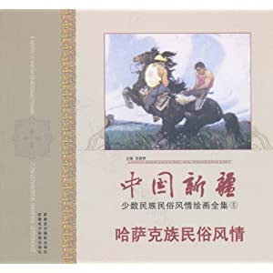 中国新疆少数民族民俗风情绘画全集 5 哈萨克族民俗风情 张新泰