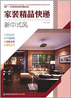 家装精品快递:新中式风.pdf