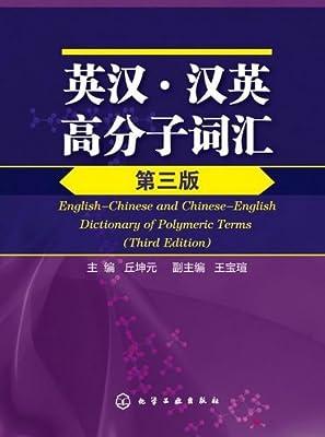 英汉•汉英高分子词汇.pdf