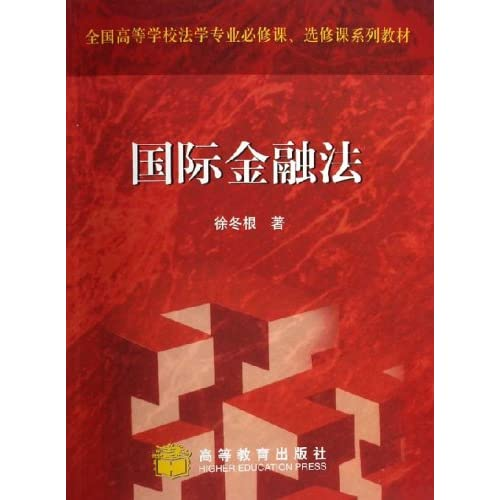 国际金融法(全国高等学校法学专业必修课选修课系列教材)
