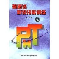 普通话听说技能训练下