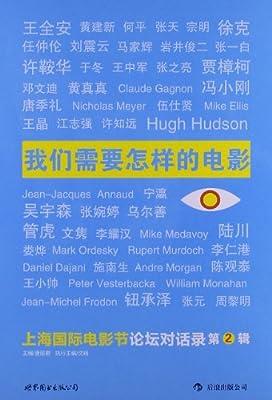 我们需要怎样的电影:上海国际电影节论坛对话录.pdf