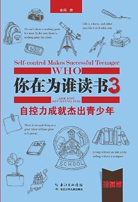 你在为谁读书3:自控力成就杰出青少年.pdf