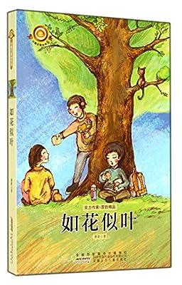如花似叶/小橘灯精品系列.pdf