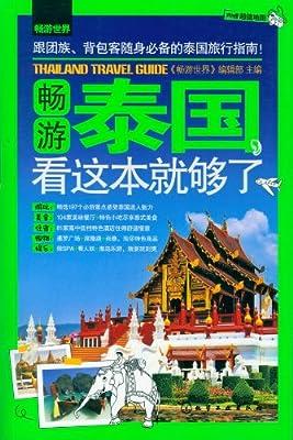 畅游世界:畅游泰国,看这本就够了.pdf