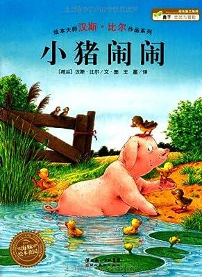 绘本大师汉斯•比尔绘本系列:小猪闹闹.pdf