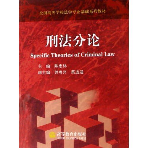 刑法分论(全国高等学校法学专业基础系列教材)