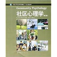 社区心理学