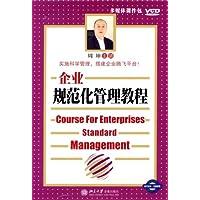 企业规范化管理教程