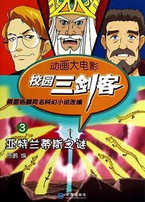 校园三剑客/动画大电影.pdf