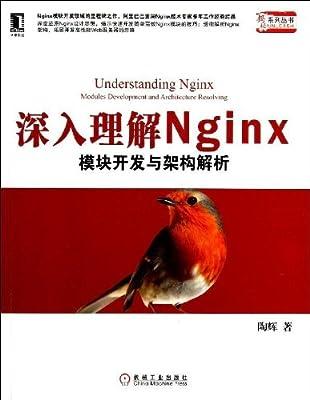 深入理解Nginx:模块开发与架构解析.pdf