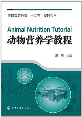 动物营养学教程.pdf