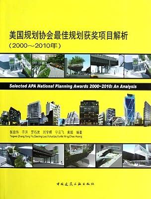 美国规划协会最佳规划获奖项目解析.pdf