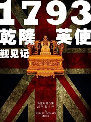 1793乾隆英使觐见记.pdf