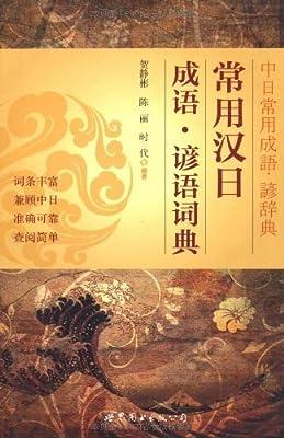 常用汉日成语.谚语词典.pdf