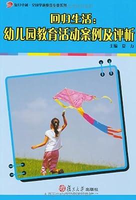 回归生活:幼儿园教育活动案例及评析.pdf