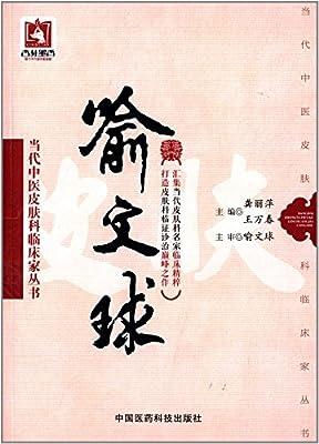 当代中医皮肤科临床家丛书:喻文球.pdf