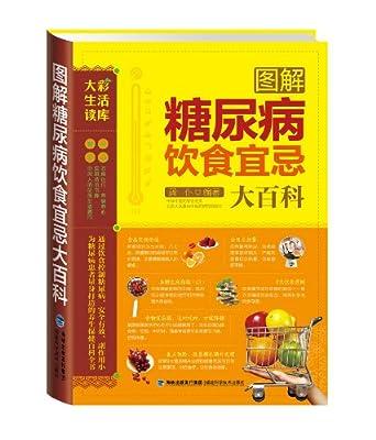 大彩生活3:图解糖尿病饮食宜忌大百科.pdf