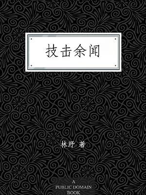 技击余闻.pdf