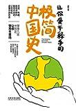 《马伯庸选作品集(11册)