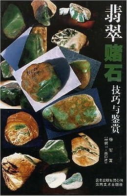 翡翠赌石技巧与鉴赏.pdf