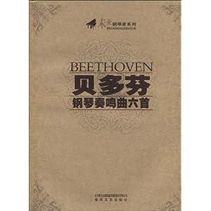 贝多芬钢琴奏鸣曲六首 [平装]