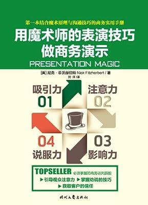 用魔术师的表演技巧做商务演示.pdf