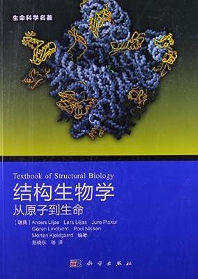 结构生物学:从原子到生命.pdf