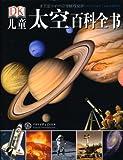 DK儿童太空百科全书-图片