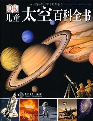 DK儿童太空百科全书.pdf
