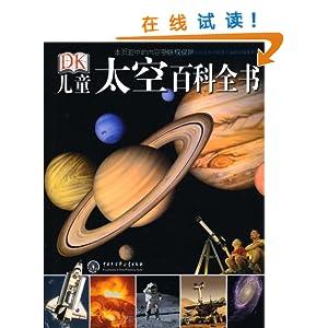 dk儿童太空百科全书/美国dk公司-图书-亚马逊中国