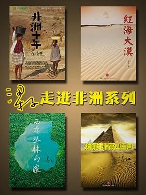 梁子走进非洲系列.pdf