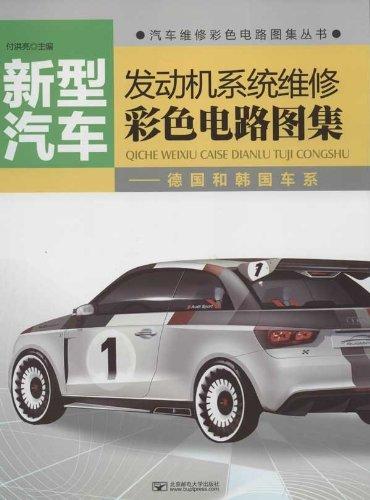新型汽车发动机系统维修彩色电路图集 德国和韩国车系图片图片