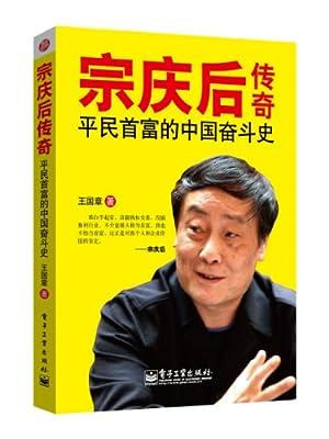 宗庆后传奇:平民首富的中国奋斗史.pdf