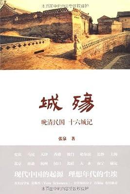 城殇:晚清民国十六城记.pdf