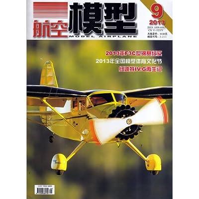 航空模型杂志2013年第9期 2013年全国模型体育文化节.pdf