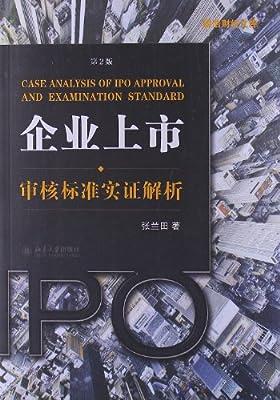 企业上市审核标准实证解析.pdf