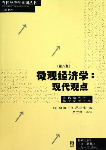 微观经济学:现代观点(第8版)