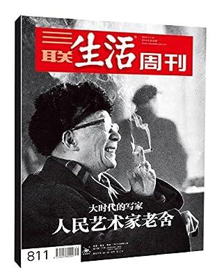 三联生活周刊•人民艺术家老舍.pdf