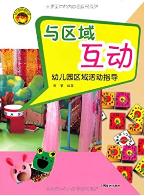幼儿园环境创设•与区域互动:幼儿园区域活动指导.pdf