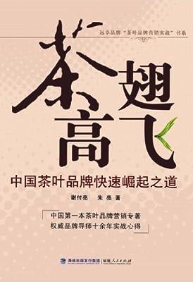 茶翅高飞:中国茶叶品牌快速崛起之道.pdf